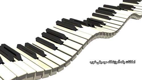 امکانات یک آموزشگاه موسیقی