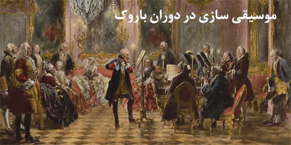 موسیقی سازی در دوران باروک