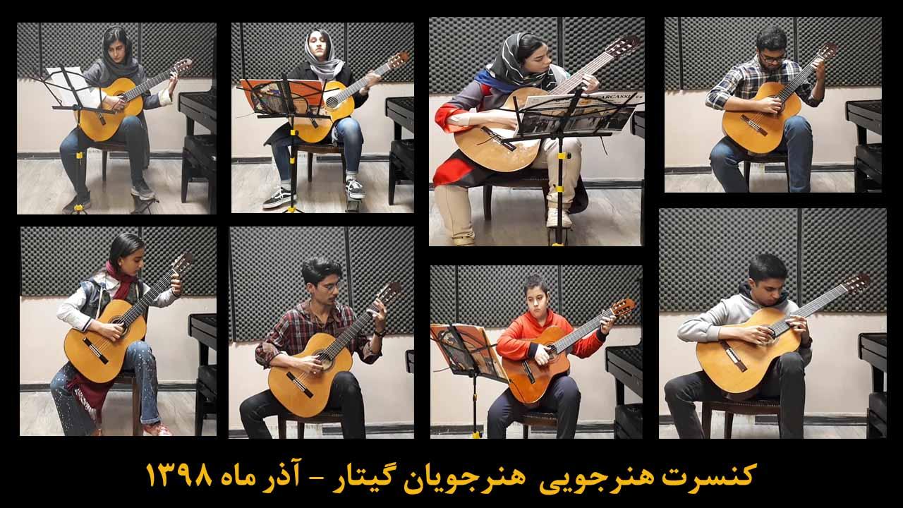 کنسرت هنرجویی هنرجویان گیتار - آذرماه 1398