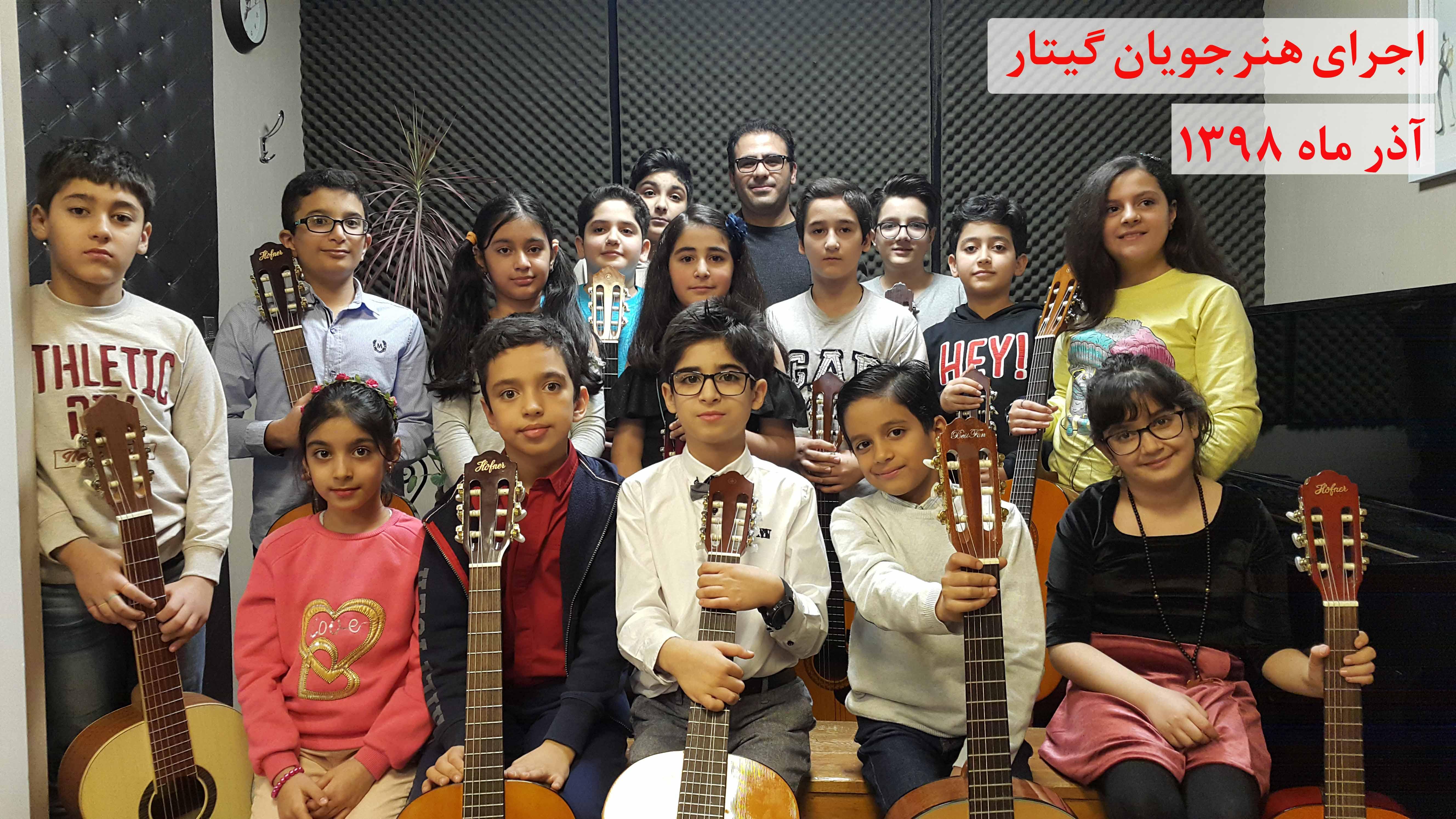 اجرای هنرجویان گیتار - آذرماه 1398