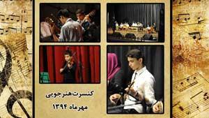 کنسرت هنرجویی مهرماه 1394