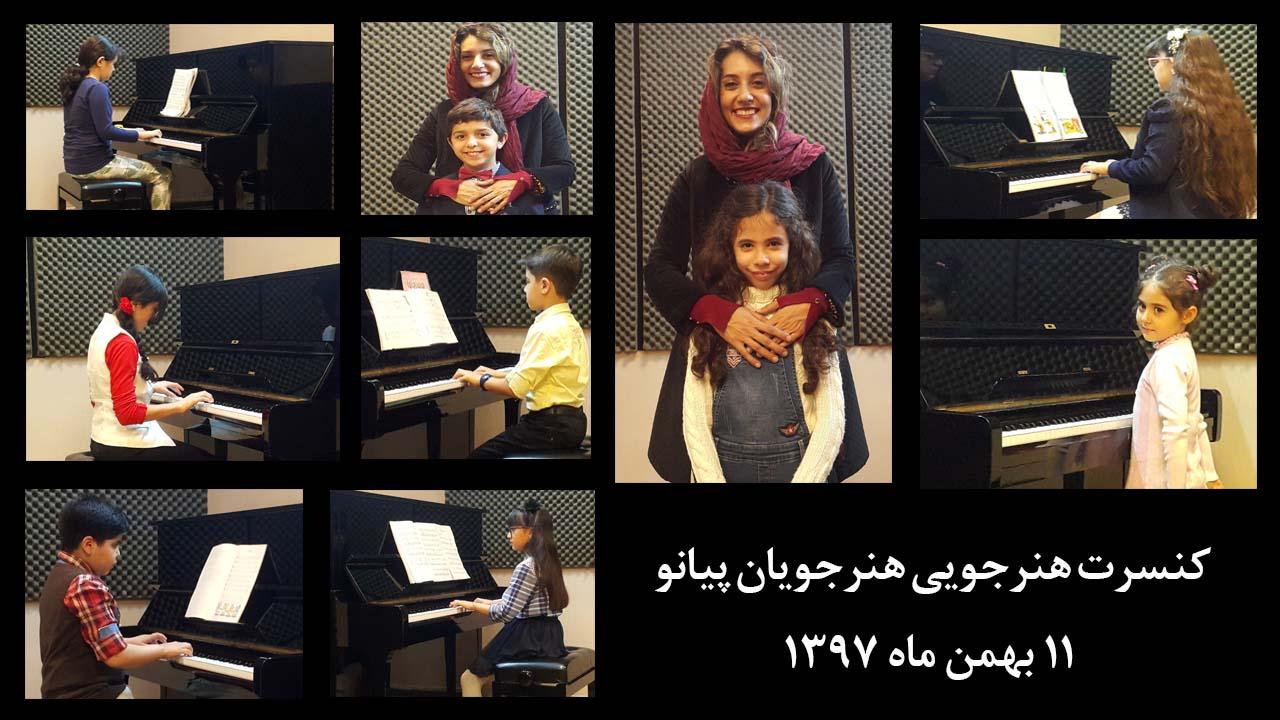 کنسرت هنرجویی هنرجویان پیانو (پنجشنبه 11 بهمن 1397) آموزشگاه موسیقی شیدا
