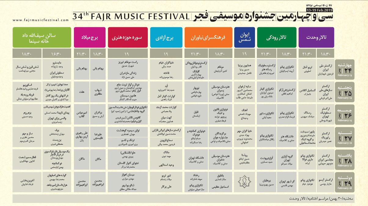 برنامه ی جشنواره موسیقی فجر