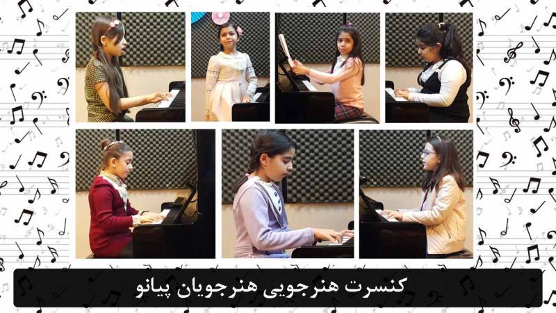 اجرای هنرجویان پیانو